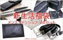 【送料無料】【57%OFF】新生活福袋 メンズファッション 7点セット【送料無料】【57%OFF】【02P26apr10】