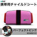 mifold 携帯用チャイルドシート マイフォールド パーフェクトピンク BCMI00101【あす楽対応】【送料無料】【smtb-f】