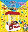 ROOMMATE わくわくNEWクレーンゲーム おもちゃ UFOキャッチャー EB-RM5300A【あす楽対応】【送料無料】