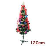 クリスマスツリー 120cm オーナメントセット ツリー オーナメント セット ライト [クリスマスツリーセット オーナメント7点付き CARNIVAL 120cm]【あす楽対応】【送料無料】