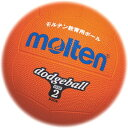 molten(モルテン) ゴムドッジボール2号球 ORG(橙) D2OR