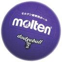 molten(モルテン) ゴムドッジボール2号球 VIOLET(紫) D2V
