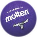 molten(モルテン) ゴムドッジボール0号球 VIOLET(紫) D0V