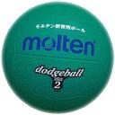 モルテン molten ゴムドッジボール2号球 GR(緑) D2G