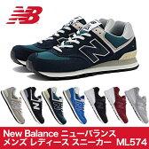 ニューバランス New Balance ML574 スニーカー 靴 シューズ メンズ レディース【あす楽対応】【送料無料】