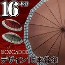 高級感あふれるシックなデザイン デザイン16本骨傘【送料無料】