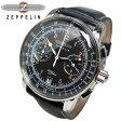 ツェッペリン ZEPPELIN 100周年記念 クオーツ メンズ クロノ 腕時計 7674-2【送料無料】【楽ギフ_包装】