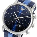 エンポリオ アルマーニ ARMANI クロノ クオーツ メンズ 腕時計 AR1949 ブルー【送料無料】【楽ギフ_包装】