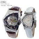 コグ COGU ペアウォッチ 腕時計 BS00T-BRG/BS02T-WHR ブラック/ホワイト【送料無料】【楽ギフ_包装】