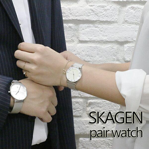 【ペアウォッチ】 スカーゲン SKAGEN アンカー ホルスト メッシュベルト ホワイト/シルバー 腕時計 SKW2342 SKW6290【送料無料】【_包装】 【送料無料】【ラッピング無料】