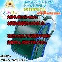 ふわりぃ シールドモデル ランドセル 2014年度モデル 男児用 03-84636 グリーン/ロイヤルブルー【送料無料】