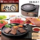 岩谷 イワタニ カセットガス スモークレス焼肉グリル やきまる CBSLG1 ブロンズ/ブラック