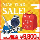 【福袋】クロス CROSS ボールペン 腕時計 時計 AT0112-4 CR8027-01 ネイビー【楽ギフ_包装】