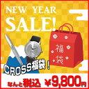 【福袋】クロス CROSS ボールペン 腕時計 時計 AT0112-4 CR8027-02 シルバー【楽ギフ_包装】