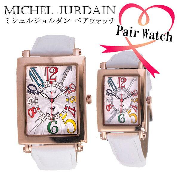 【ペアウォッチ】 ミッシェルジョルダン MICHEL JURDAIN クオーツ 腕時計 MJPAIR-3000-6PG ホワイト【送料無料】【楽ギフ_包装】【S1】