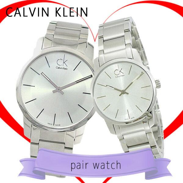 ペアウォッチ カルバンクライン CALVIN KLEIN 腕時計 K2G21126 K2G23126 シルバー【送料無料】【楽ギフ_包装】