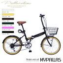 【送料無料】マイパラス 自転車 折りたたみ 20インチ 6段変速 M-252BR ブラウン 代引き不可【送料無料】