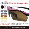 エレッセ ellesse スポーツサングラス 偏光サングラス ES-S105 交換レンズ5枚セット【送料無料】