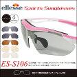 エレッセ ellesse スポーツサングラス 偏光サングラス ES-S106 交換レンズ5枚セット【送料無料】