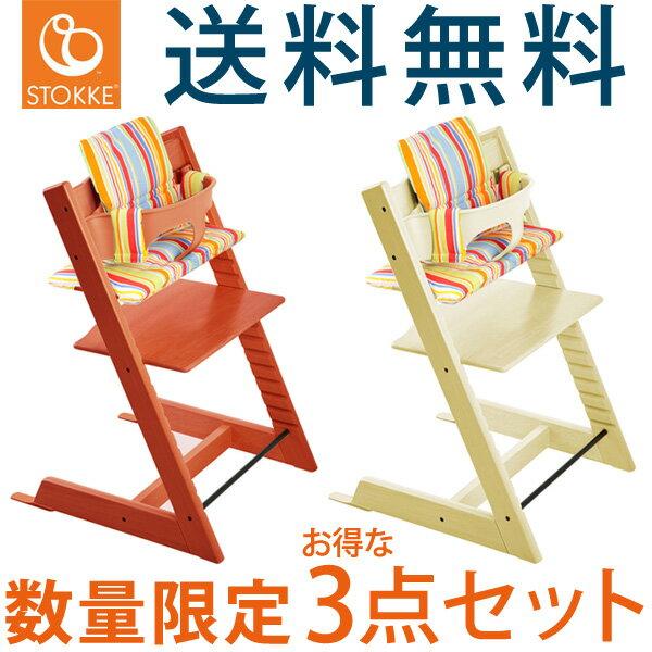 トリップトラップ3点セットチェア+ベビーセット+クッションTRIPPTRAPP子供椅子ベビーチェアイ