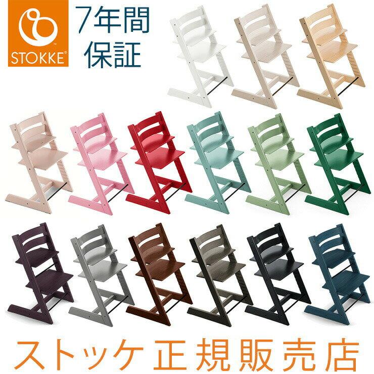 トリップトラップ チェア TRIPP TRAPP 子供椅子 ベビーチェア イス STOKK…...:rcmdfa:10049595
