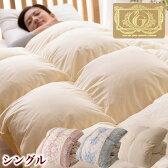 国産 ロイヤルゴールドラベル ホワイトダウン93% 羽毛布団 シングル【あす楽対応】【送料無料】