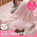 マイクロファイバー毛布 布団 マイクロファイバーぬくぬく2枚合わせ毛布 シングル (シープタッチ・マイクロファイバー毛布ボリュームタイプ・抗菌綿使用)
