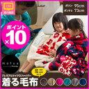 mofua プレミアム マイクロファイバー 着る毛布(ポンチョ・ガウンタイプ)(ミニサイズ)【ポイント10倍】【送料無料】