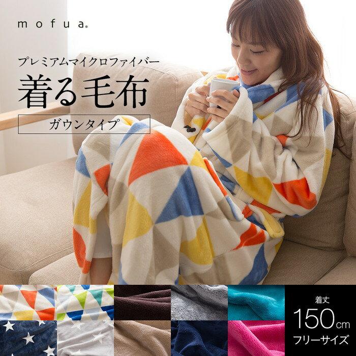 mofua(R)プレミアムマイクロファイバー着る毛布(ガウンタイプ・ポンチョタイプ)(フリーサイズ)【送料無料】【smtb-f】