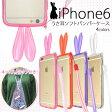 スマホケース 大きな耳がかわいい♪ iPhone6(アイフォン)用うさ耳ソフトバンパーケース