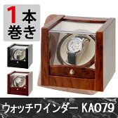 ロイヤルハウゼン Royal hausen ウォッチワインダー 1本巻き KA079 全3色 ワインダー ウォッチケース 時計ケース【送料無料】【smtb-f】