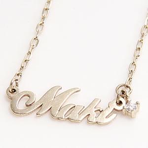 【納期約1ヶ月】Name Order Necklace ネームオーダーネックレス バースデーストーン付 10K(10金) ネックレス(チェーン45cm)【送料無料】 【送料無料】