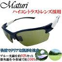 【送料無料】マトゥーリ Maturi ゴルフ サングラス TR90 ハイコンレンズ TK-220-1