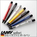 ラミー サファリ ボールペン LAMY safari
