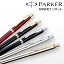 パーカー PARKER ソネット ボールペン マルチファンクション 複合筆記具 ギフト 0.5mm 【あす楽対応】【送料無料】