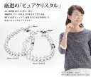 ショッピングボディケア ファイテン(PHITEN) 水晶コンビブレス(+3cmアジャスター) AQ809025 ボディケア【送料無料】