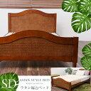 【送料無料】ベッド セミダブル すのこ フレーム ローベッド アジアンベッド ラタン編み込みベッド アジアンスタイル 木製 ベッドフレーム