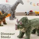 座れる 恐竜チェアー ぬいぐるみ プレゼント ギフト キッズ 子供 動物 恐竜 イス いす
