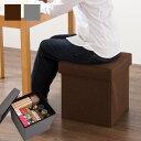 スツール デザイン収納スツール コンパクト 収納ボックス 折りたたみ イス 椅子 オットマン ツールボックス【あす楽対応】【送料無料】【int_d11】