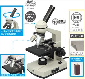 生物顕微鏡 DKM 400/600 8781【S1】