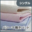 パシーマ 敷きパット シングル ガーゼケット 肌掛け シーツ 綿 ガーゼ 日本製 ガーゼ