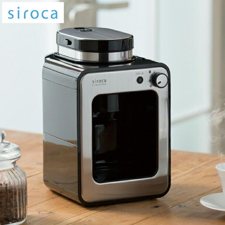 siroca シロカ SC-A111 全自動コーヒーメーカー ガラスタイプ 全自動コーヒーマシン STC-401後継モデル【送料無料】