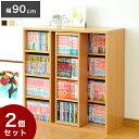 本棚 スライド書棚 シングル  奥深タイプ  2個セット スライド式本棚 木製 本棚 ブックシェルフ ラック コミック 文庫 収納