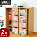 本棚 スライド書棚 ダブル (奥深タイプ) 2個セット スライド式本棚 木製 本棚 ブッ