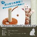 猫の爪とぎ ラウンドボール 高さ約38cm 12058【送料無料】