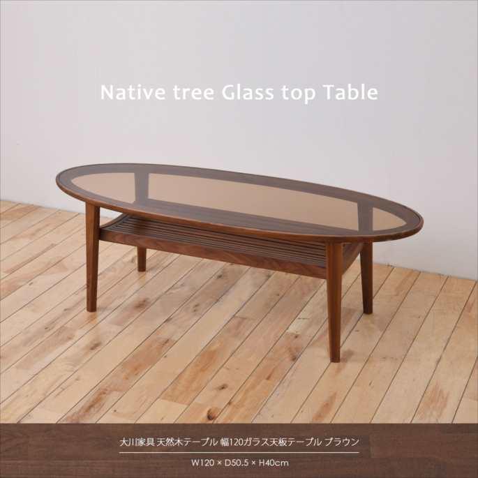 大川家具 天然木テーブル 幅120ガラス天板テーブル ブラウン SNJ-11330001-02()【送料無料】【smtb-f】 【送料無料】天然木使用のガラス天板のオーバルテーブル