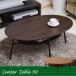 センターテーブル 幅90 ローテーブル テーブル リビングテーブル シンプル 木製 棚付き 収納機能 ブラウン(代引不可)【送料無料】【smtb-f】