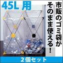 ダストスタンド45L【2個セット】 (代引き不可)【送料無料】