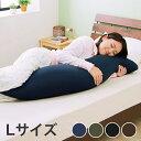 日本製 ビーズクッション 抱き枕 L 127cm 国産極小ビ...