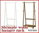 木製コートハンガー 棚付き ハンガーラック 収納ハンガー WH-830(代引き不可)【送料無料】